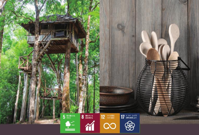 SDGsによる地域未来創造協議会