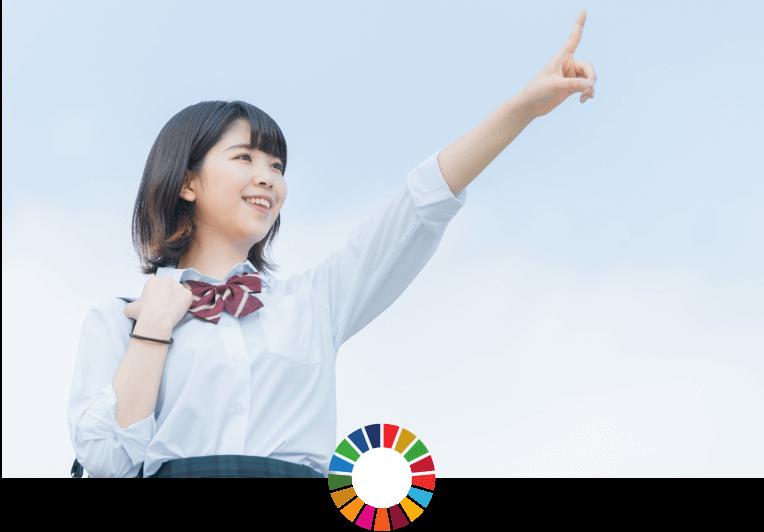 福岡雙葉女子高等学校GLコース×SDGs