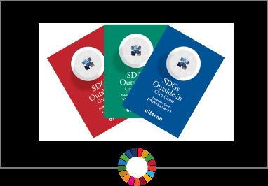 SDGsアウトサイドイン カードゲーム